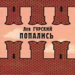 Лев Гурский — Попались (аудиокнига)