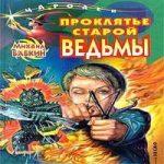 Михаил Бабкин — Проклятье старой ведьмы (аудиокнига)