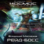 Владимир Мясоедов — Рейд-босс (аудиокнига)