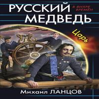 Русский медведь. Царь (аудиокнига)