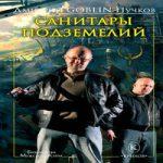 Дмитрий Пучков — Санитары подземелий (аудиокнига)