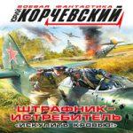 Юрий Корчевский — Штрафник-истребитель. «Искупить кровью!» (аудиокнига)