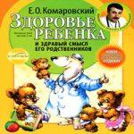 Евгений Комаровский — Здоровье ребенка и здравый смысл его родственников (аудиокнига)