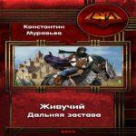 Константин Муравьёв — Дальняя застава (аудиокнига)