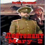 Вадим Полищук — Лейтенант Магу-2 (аудиокнига)