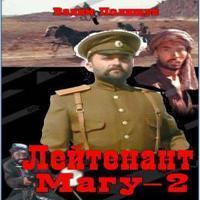 Лейтенант Магу-2 (аудиокнига)