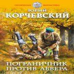Юрий Корчевский — Пограничник против Абвера (аудиокнига)