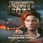 Игорь Вардунас — Последний поход (аудиокнига)