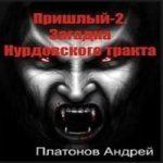 Андрей Платонов — Пришлый. Загадка Нурдовского тракта (аудиокнига)