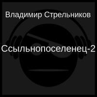 Ссыльнопоселенец - 2 (аудиокнига)