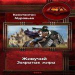 Константин Муравьев — Живучий 3. Закрытые миры (аудиокнига)