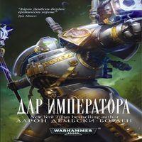 Дар Императора (аудиокнига)