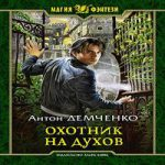 Антон Демченко — Охотник на духов (аудиокнига)