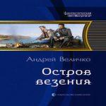 Андрей Величко — Остров везения (аудиокнига)