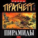 Терри Пратчетт — Пирамиды (аудиокнига)