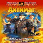 Михаил Бабкин — Ахтимаг (аудиокнига)