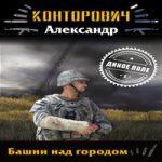 Александр Конторович — Башни над городом (аудиокнига)