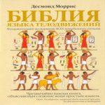 Десмонд Моррис — Библия языка телодвижений (аудиокнига)