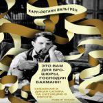 Карл-Йоганн Вальгрен — Это Вам для брошюры, господин Бахманн! (аудиокнига)