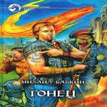 Михаил Бабкин — Гонец (аудиокнига)