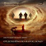 Владимир Тимофеев — Игрушечный мир. Отдохнем по-взрослому (аудиокнига)