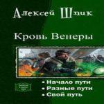 Алексей Шпик — Кровь Венеры. Трилогия (аудиокнига)