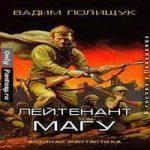 Вадим Полищук — Лейтенант Магу (аудиокнига)