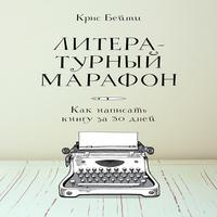 Литературный марафон (аудиокнига)