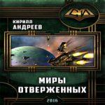 Кирилл Андреев — Миры отверженных (аудиокнига)