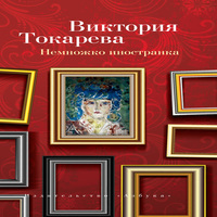Немножко иностранка (сборник) (аудиокнига)