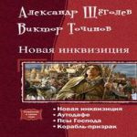 Виктор Точинов, Александр Щёголев — Новая инквизиция. Тетралогия (аудиокнига)