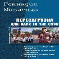 Перезагрузка или Back in the USSR. Трилогия (аудиокнига)