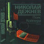 Николай Дежнев — Пояс Койпера (аудиокнига)