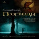 Алексей Маврин — Псоглавцы (аудиокнига)