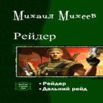 Михаил Михеев — Рейдер. Дилогия (аудиокнига)