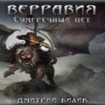 Билик Дмитрий — Верравия. Сумеречный пет (аудиокнига)