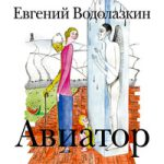 Евгений Водолазкин — Авиатор (аудиокнига)