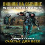 Дмитрий Силлов — Пикник на обочине. Счастье для всех (аудиокнига)