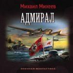 Михаил Михеев — Адмирал (аудиокнига)
