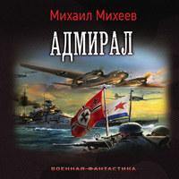 Адмирал (аудиокнига)