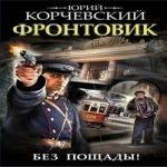 Юрий Корчевский — Фронтовик. Без пощады! (аудиокнига)