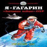 Георгий Бес — Я – Гагарин. «Звездные войны» СССР (аудиокнига)