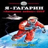 Я – Гагарин. «Звездные войны» СССР (аудиокнига)