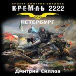 Дмитрий Силлов — Кремль 0222. северная пальмира (аудиокнига)