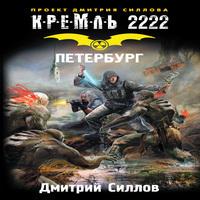 Кремль 2222. Петербург (аудиокнига)