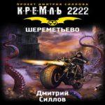 Дмитрий Силлов — Кремль 2222. Шереметьево (аудиокнига)