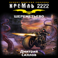 Кремль 2222. Шереметьево (аудиокнига)