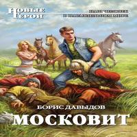 Московит (аудиокнига)