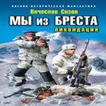 Вячеслав Сизов — Мы из Бреста. Ликвидация (аудиокнига)