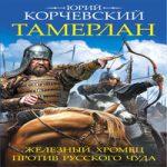 Юрий Корчевский — Тамерлан. Железный Хромец против русского чуда (аудиокнига)